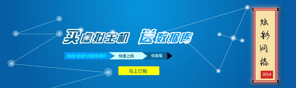 郑州免备案虚拟主机